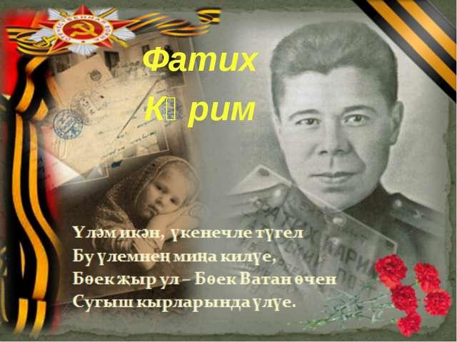 Фатих Кәрим