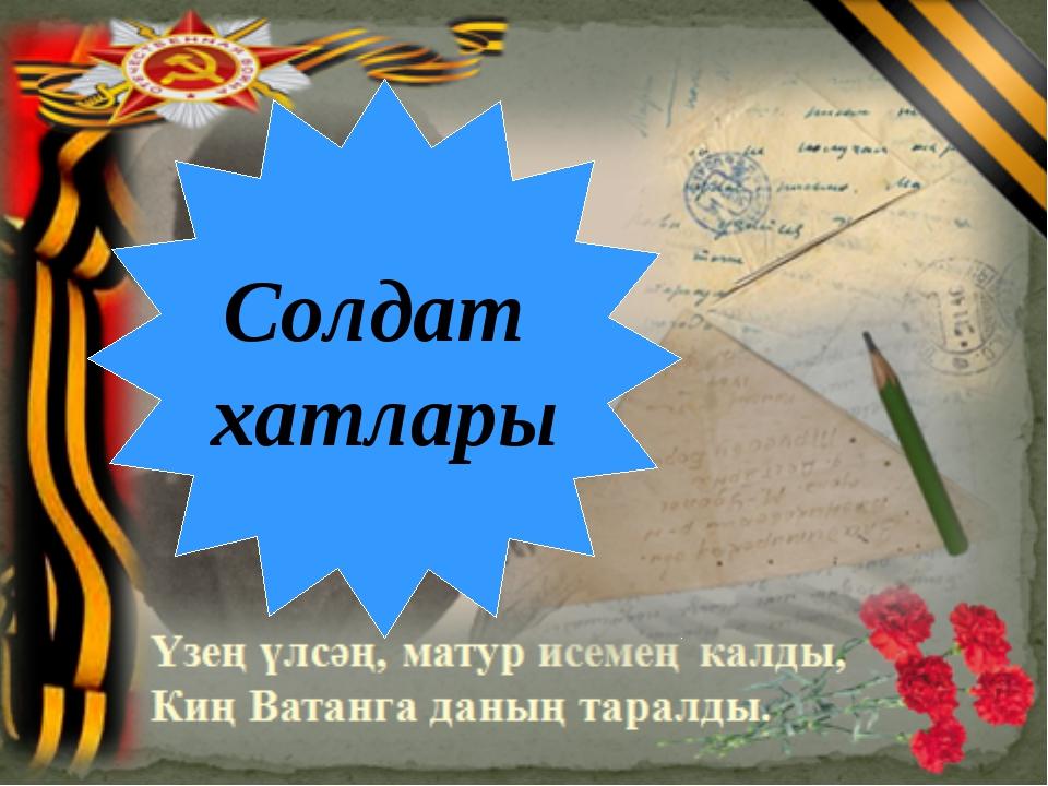 Хатлар Ф.Кәрим Солдат хатлары