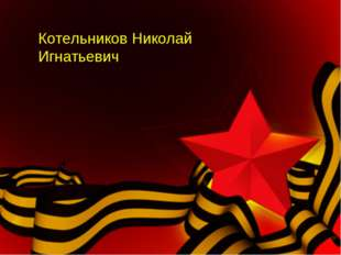 Котельников Николай Игнатьевич