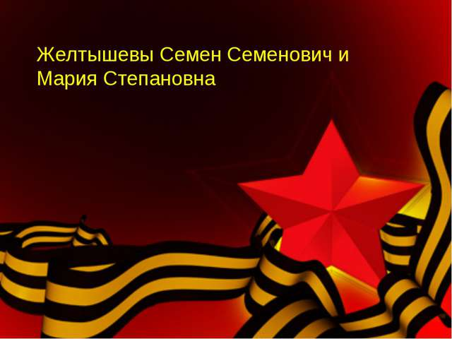 Желтышевы Семен Семенович и Мария Степановна