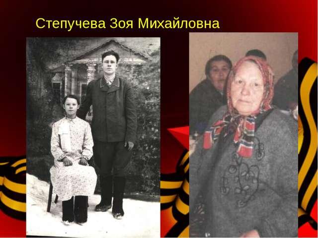 Степучева Зоя Михайловна