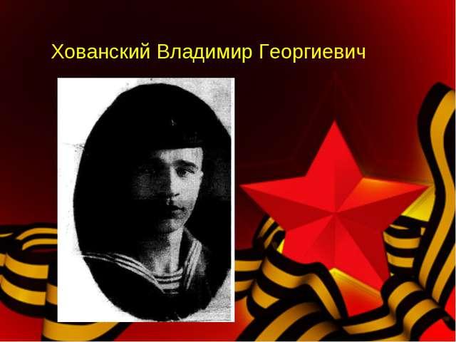 Хованский Владимир Георгиевич