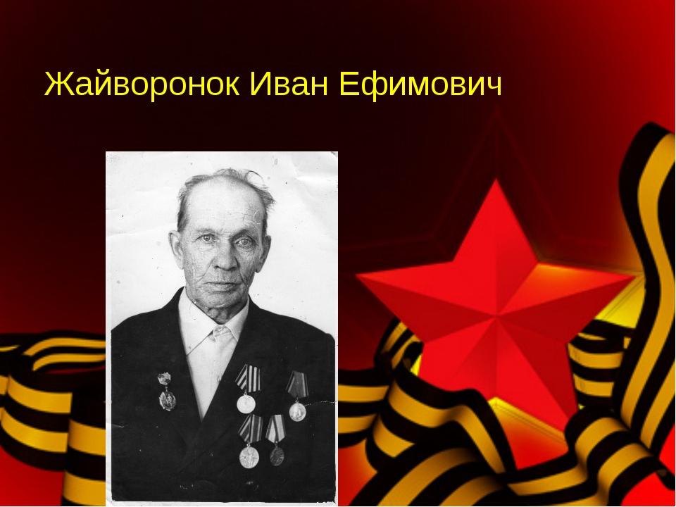 Жайворонок Иван Ефимович