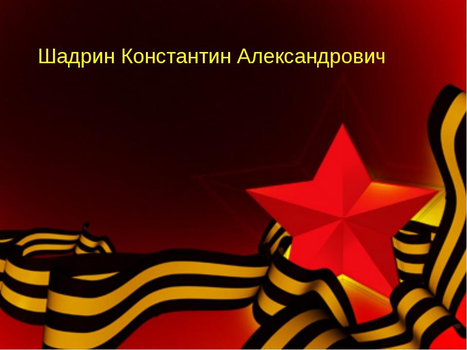 Шадрин Константин Александрович
