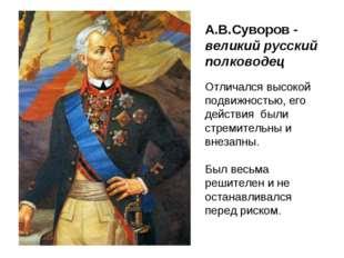 А.В.Суворов - великий русский полководец Отличался высокой подвижностью, его