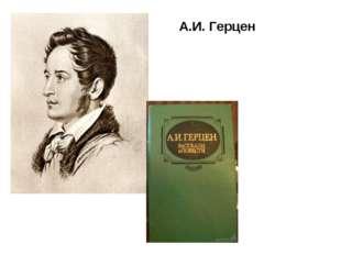 А.И. Герцен