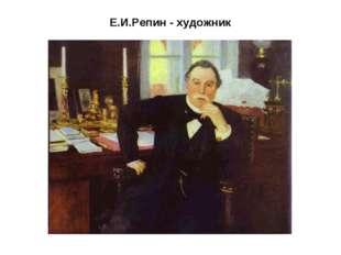 Е.И.Репин - художник