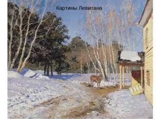 Картины Левитана