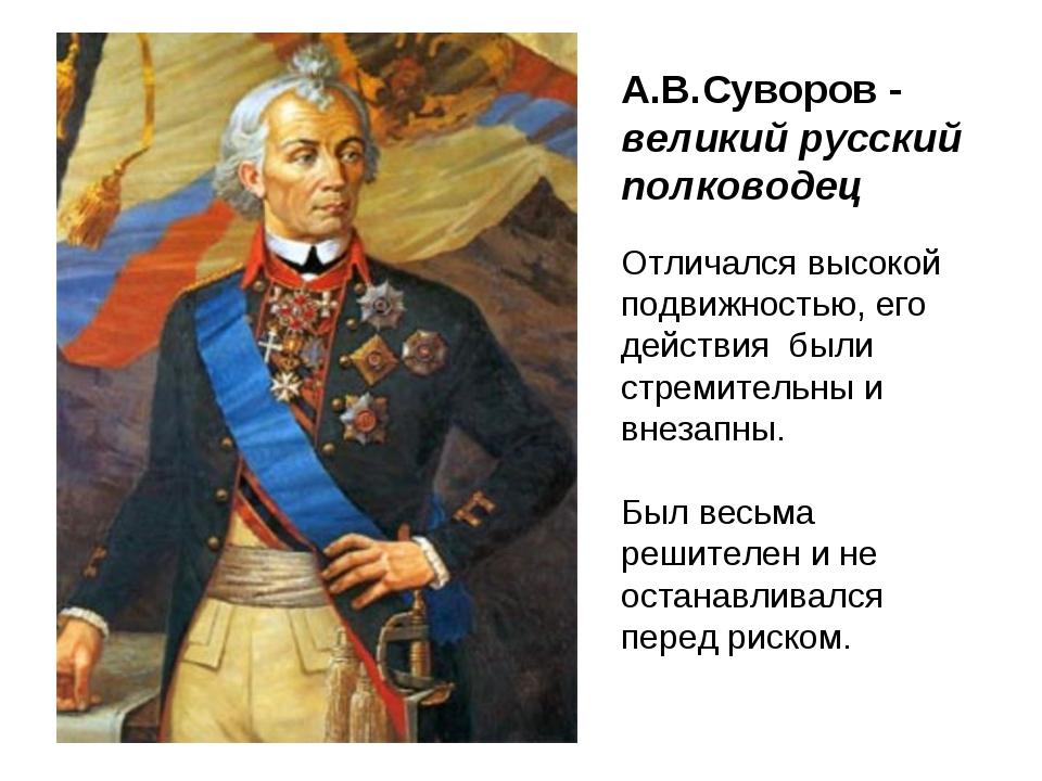 А.В.Суворов - великий русский полководец Отличался высокой подвижностью, его...