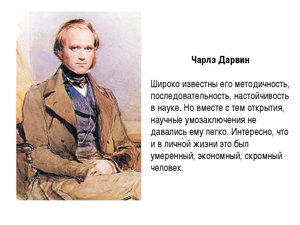 Чарлз Дарвин Широко известны его методичность, последовательность, настойчиво...