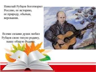 """Русский огонек В прекрасном стихотворении с символическим названием """"Р"""