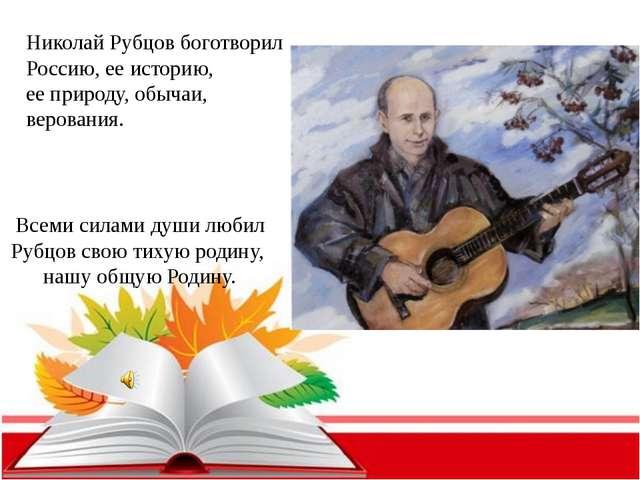 """Русский огонек В прекрасном стихотворении с символическим названием """"Р..."""