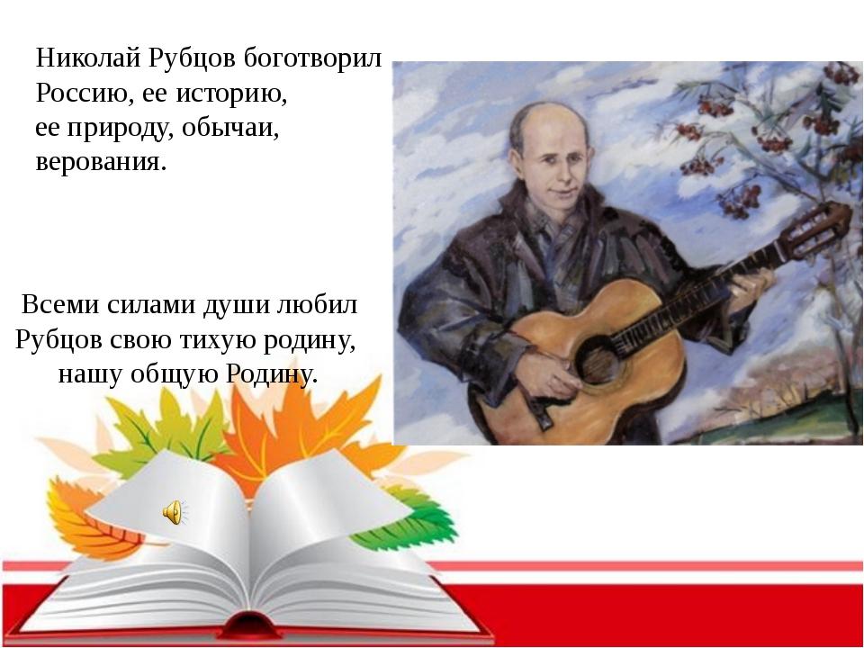 также песни на стихи николай рубцов изображение