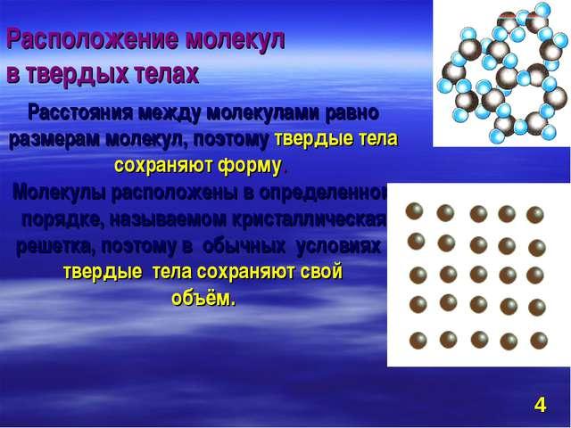 Расстояния между молекулами равно размерам молекул, поэтому твердые тела сохр...