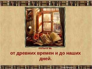 Книга  от древних времен и до наших дней.