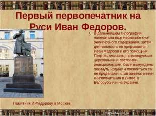 Первый первопечатник на Руси Иван Федоров.  В дальнейшем типография напечата
