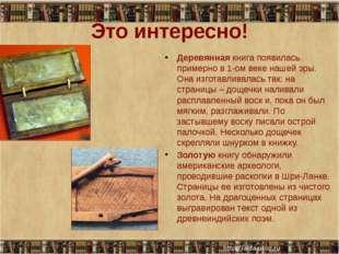 Это интересно!  Деревянная книга появилась примерно в 1-ом веке нашей эры. О