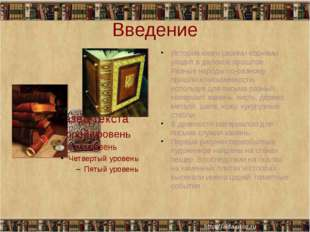 Введение История книги своими корнями уходит в далекое прошлое. Разные народ