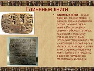 Глиняные книги Глиняные книги – самые древние . На еще мягкой  и влажной гли