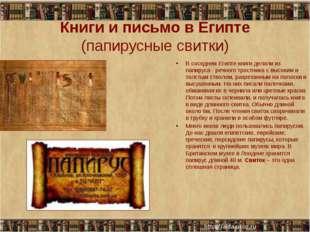Книги и письмо в Египте (папирусные свитки)  В соседнем Египте книги делали