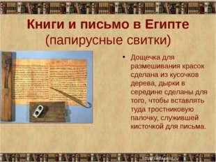 Книги и письмо в Египте (папирусные свитки) Дощечка для размешивания красок