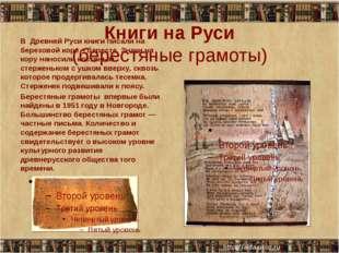 Книги на Руси (берестяные грамоты)  В  Древней Руси книги писали на березово