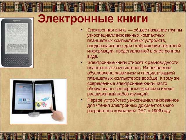 Электронные книги  Электронная книга  — общее название группы узкоспециализи...