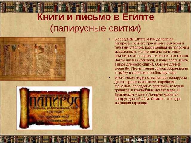 Книги и письмо в Египте (папирусные свитки)  В соседнем Египте книги делали...