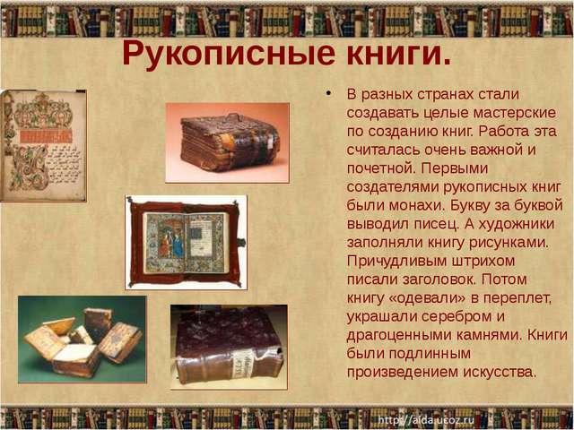 Рукописные книги.  В разных странах стали создавать целые мастерские по созд...