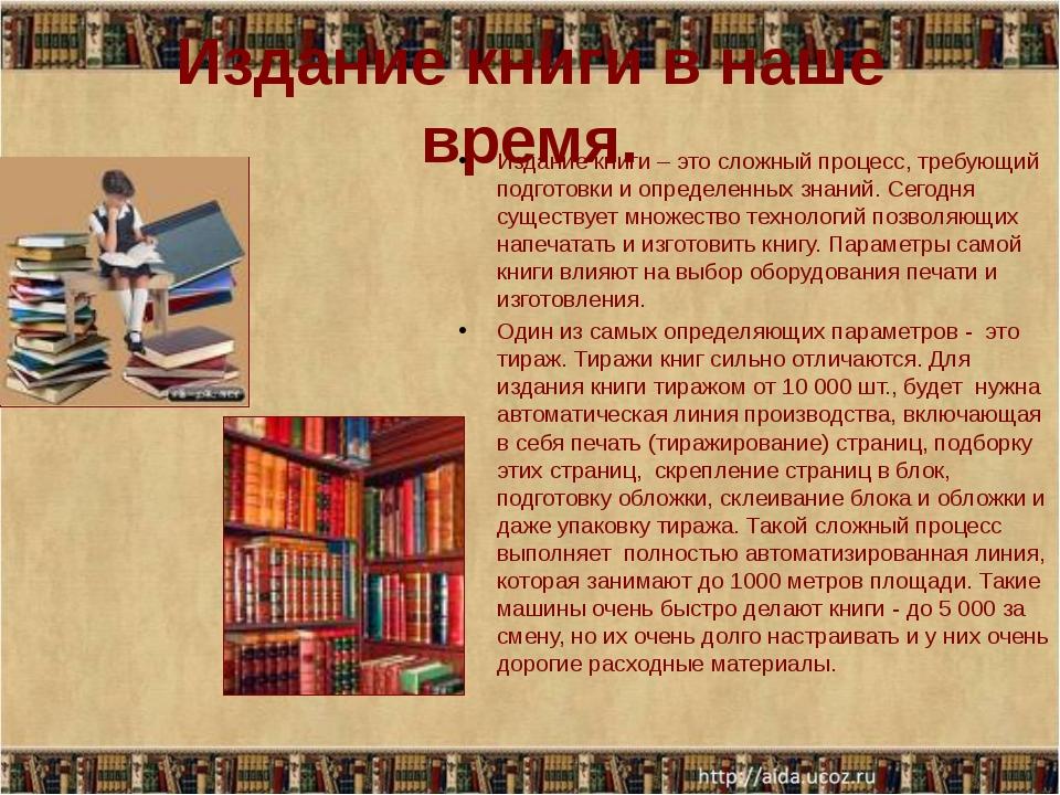 Издание книги в наше время.  Издание книги – это сложный процесс, требующий...