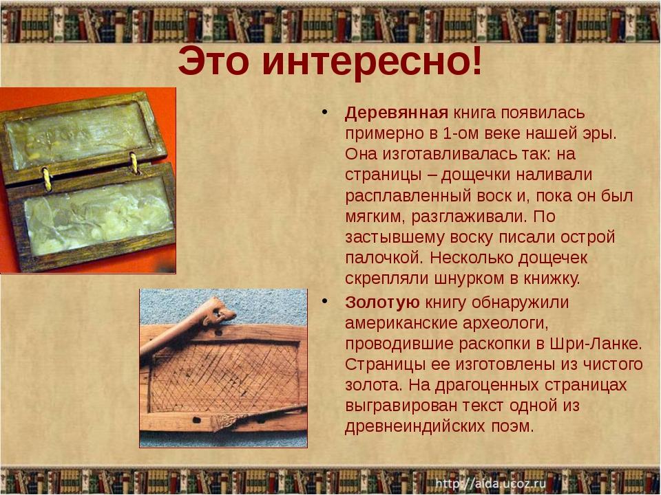 Это интересно!  Деревянная книга появилась примерно в 1-ом веке нашей эры. О...