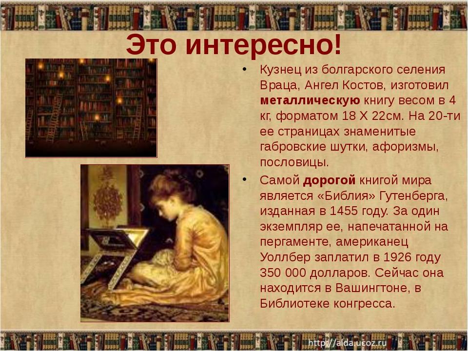 Это интересно!  Кузнец из болгарского селения Враца, Ангел Костов, изготовил...