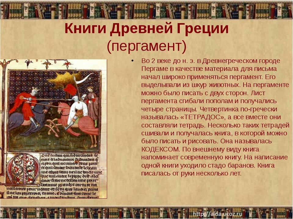 Книги Древней Греции (пергамент)  Во 2 веке до н. э. в Древнегреческом город...