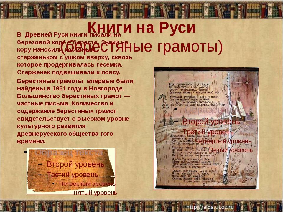 Книги на Руси (берестяные грамоты)  В  Древней Руси книги писали на березово...
