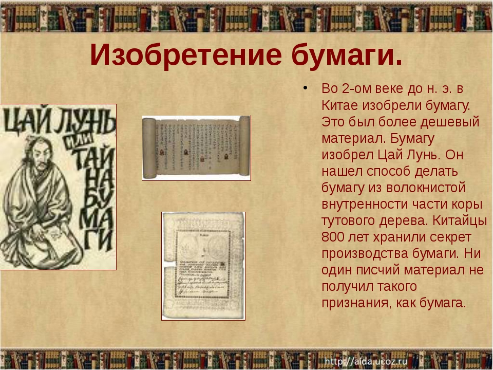 Изобретение бумаги.  Во 2-ом веке до н. э. в Китае изобрели бумагу. Это был...