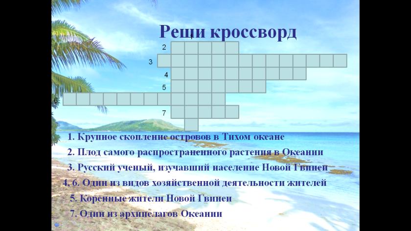 кросворд.png
