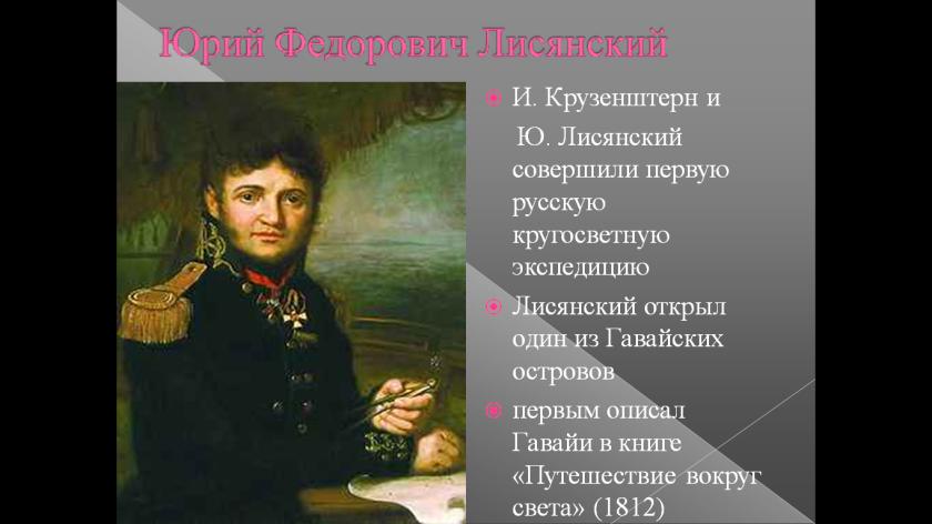 Лисянский.png
