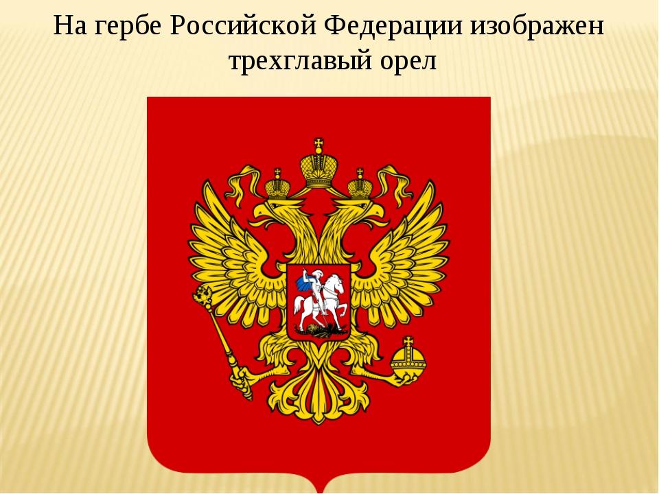На гербе Российской Федерации изображен трехглавый орел