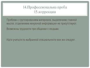 14.Профессиональна проба 15.коррекция Проблем с группированием материала, выд