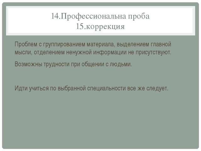 14.Профессиональна проба 15.коррекция Проблем с группированием материала, выд...