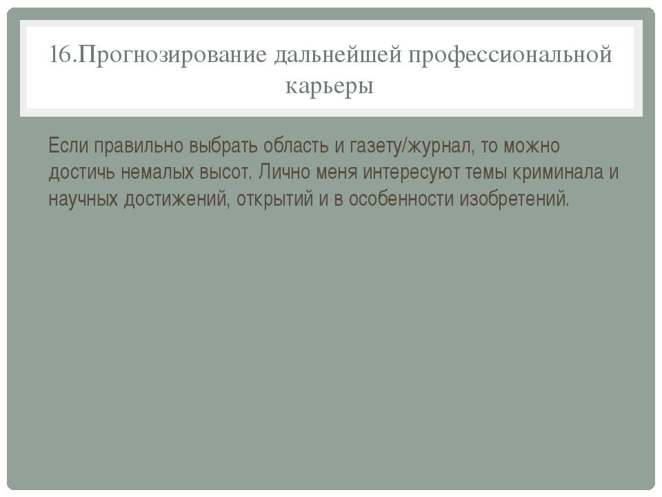 16.Прогнозирование дальнейшей профессиональной карьеры Если правильно выбрать...