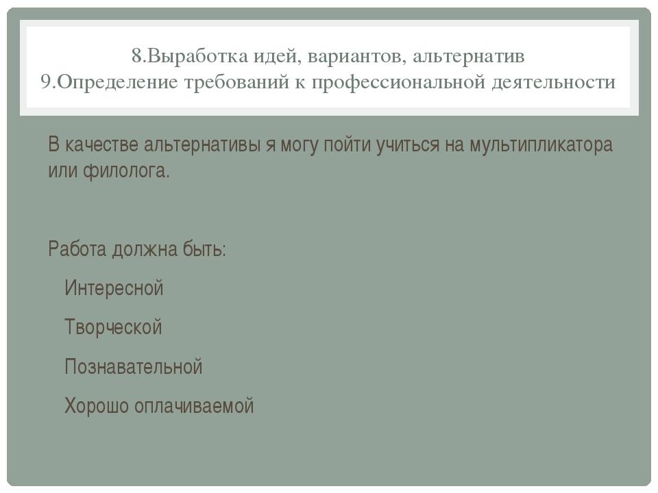 8.Выработка идей, вариантов, альтернатив 9.Определение требований к профессио...