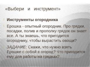 «Выбери и инструмент» Инструменты огородника Ерошка - опытный огородник. Про