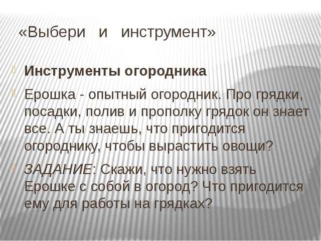 «Выбери и инструмент» Инструменты огородника Ерошка - опытный огородник. Про...