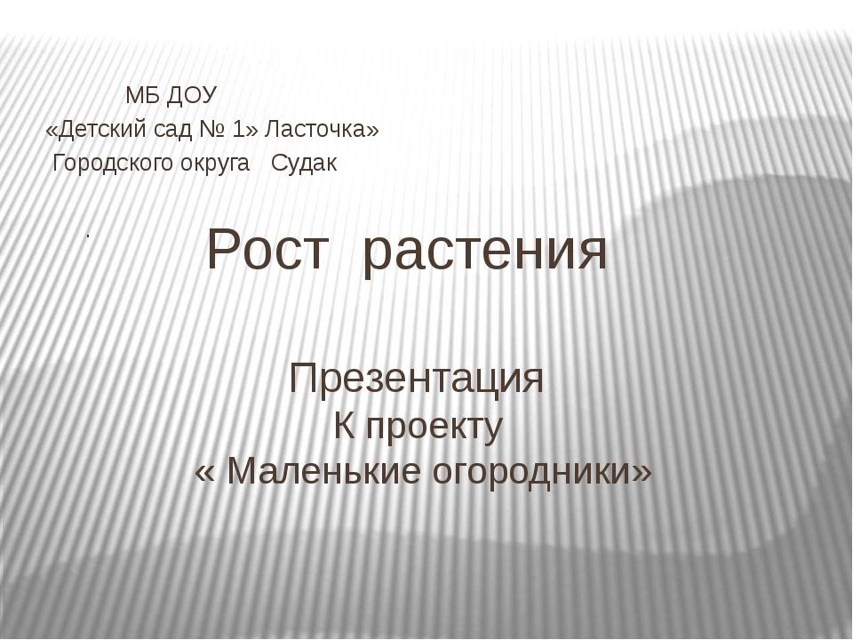 Рост растения Презентация К проекту « Маленькие огородники» МБ ДОУ «Детский с...