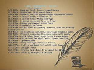 Қазақ хандарының кестесі ҚАЗАҚ ХАНДАРЫ 1456-1473ж – Керей хан. Керей – Болат