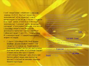 Қазақ хандығының құрылуы және нығаюы (15-16 ғғ.) Қазақ хандығының пайдболуы