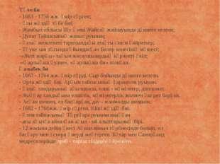 Төле би - 1663 - 1756 жж. өмір сүрген; - Ұлы жүздің төбе биі; - Жамбыл облысы