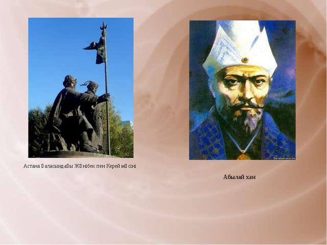 Астана қаласындағы Жәнібек пен Керей мүсіні Абылай хан