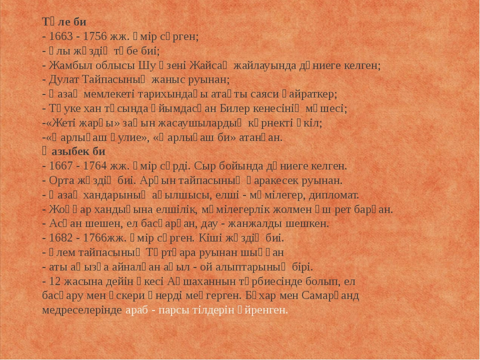 Төле би - 1663 - 1756 жж. өмір сүрген; - Ұлы жүздің төбе биі; - Жамбыл облысы...